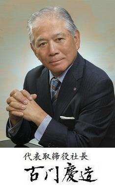 代表取締役社長 古門 慶造