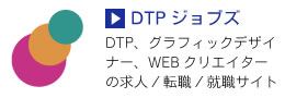 DTPジョブズ